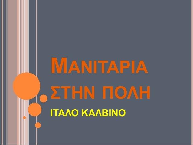 ΜΑΝΙΤΑΡΙΑ ΣΤΗΝ ΠΟΛΗ ΙΤΑΛΟ ΚΑΛΒΙΝΟ