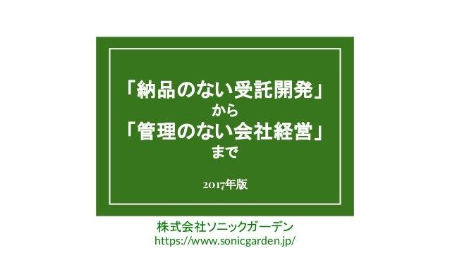 「納品のない受託開発」 から 「管理のない会社経営」 まで 2017年版 株式会社ソニックガーデン https://www.sonicgarden.jp/