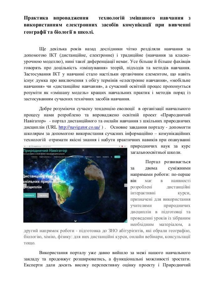 Практика впровадження технологій змішаного навчання з використанням електронних засобів комунікації при вивченні географії...