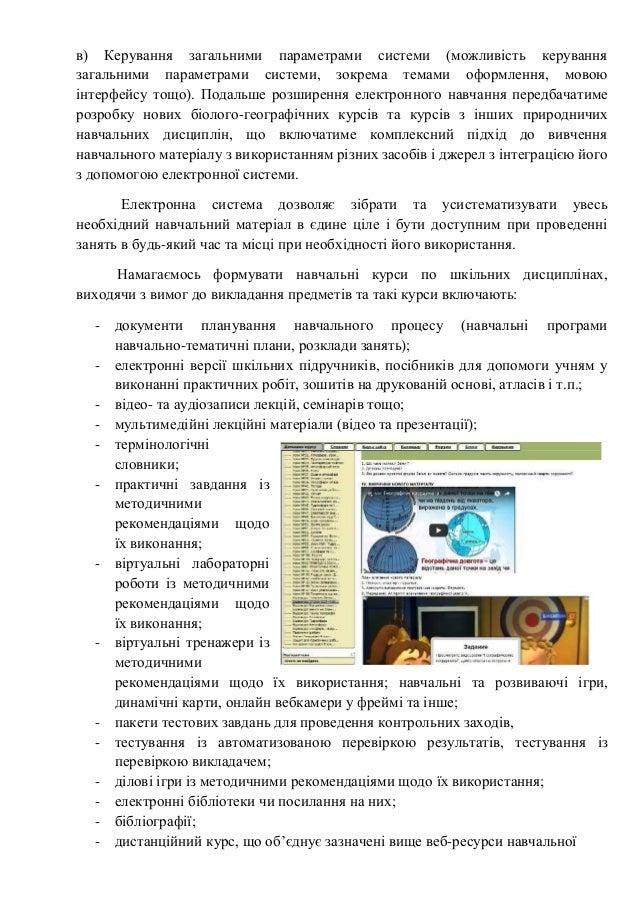в) Керування загальними параметрами системи (можливість керування загальними параметрами системи, зокрема темами оформленн...