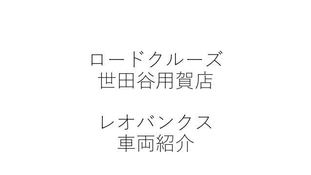 ロードクルーズ 世田谷用賀店 レオバンクス 車両紹介