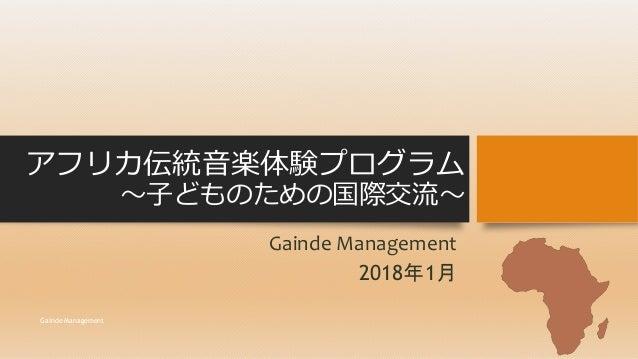 アフリカ伝統音楽体験プログラム ~子どものための国際交流~ Gainde Management 2018年1月 Gainde Management