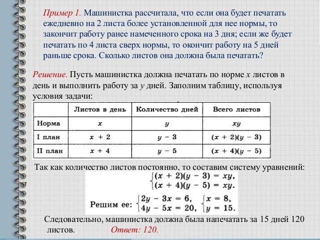 Задачи на работу в егэ решения задачи на площадь 5 класс с решением