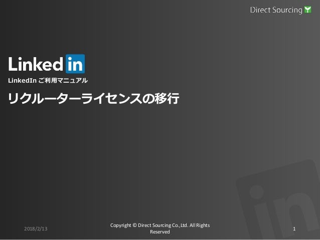 LinkedIn ご利用マニュアル 2018/2/13 Copyright © Direct Sourcing Co.,Ltd. All Rights Reserved 1 リクルーターライセンスの移行