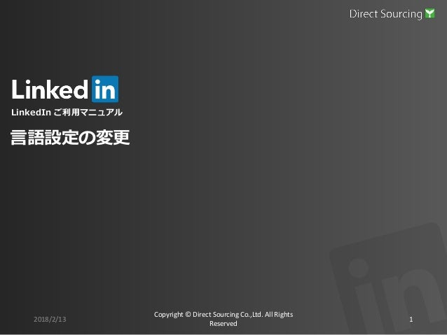 LinkedIn ご利用マニュアル 2018/2/13 Copyright © Direct Sourcing Co.,Ltd. All Rights Reserved 1 言語設定の変更
