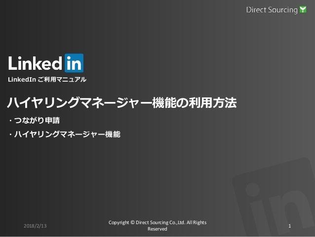 LinkedIn ご利用マニュアル 2018/2/13 Copyright © Direct Sourcing Co.,Ltd. All Rights Reserved 1 ハイヤリングマネージャー機能の利用方法 ・つながり申請 ・ハイヤリング...