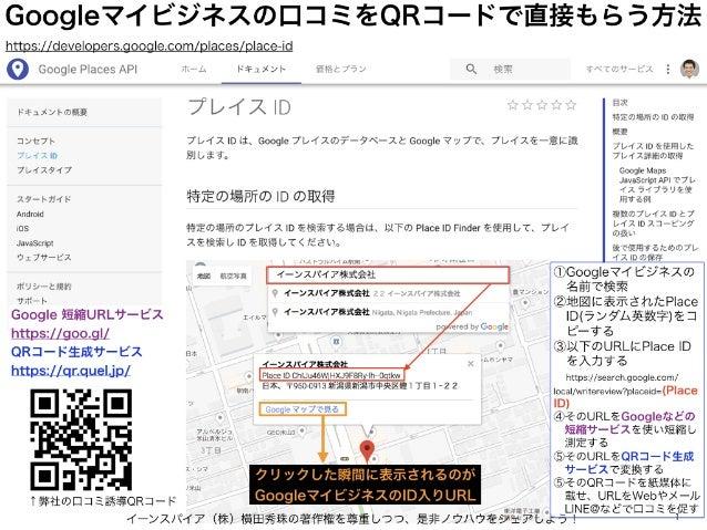 Googleマイビジネスの口コミをQRコードで直接もらう方法 イーンスパイア(株)横田秀珠の著作権を尊重しつつ、是非ノウハウをシェアしよう! 1 https://developers.google.com/places/place-id ①Go...