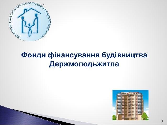 1 Фонди фінансування будівництва Держмолодьжитла
