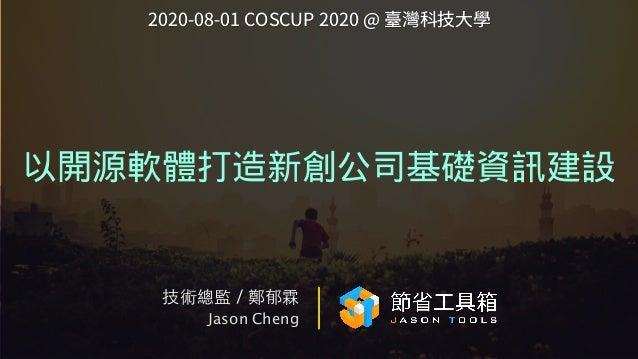 技術總監 / 鄭郁霖 Jason Cheng 以開源軟體打造新創公司基礎資訊建設 2020-08-01 COSCUP 2020 @ 臺灣科技⼤學