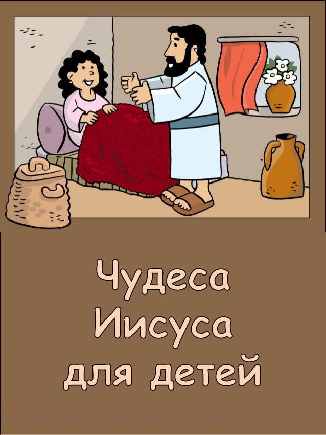 Иисус превращает воду в вино В городе Кана в Галилее была свадьба. Там также находилась и мать Иисуса. Иисус и Его ученики...