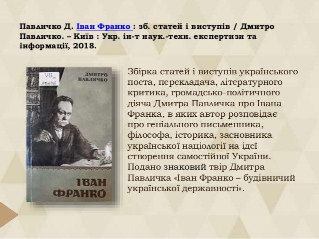 «Пісня і праця – великі дві силі! їм я до скону бажаю служить…»: e-виставка до 165-річчя від дня народження Івана Франка Slide 3