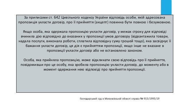 За приписами ст. 642 Цивільного кодексу України відповідь особи, якій адресована пропозиція укласти договір, про її прийня...