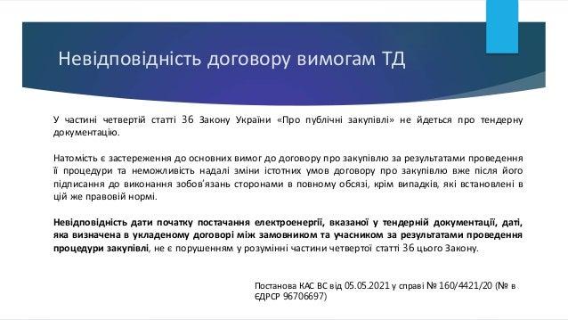 Невідповідність договору вимогам ТД У частині четвертій статті 36 Закону України «Про публічні закупівлі» не йдеться про т...