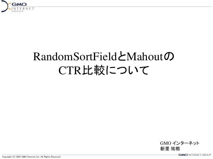 RandomSortFieldとMahoutの                                   CTR比較について                                                       ...