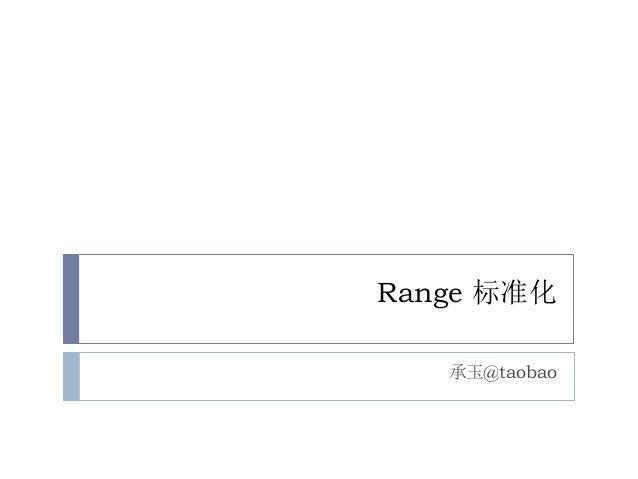 Range 标准化 承玉@taobao