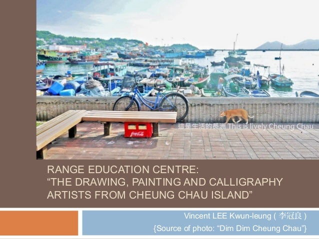 "RANGE EDUCATION CENTRE: ""THE DRAWING, PAINTING AND CALLIGRAPHY ARTISTS FROM CHEUNG CHAU ISLAND"" Vincent LEE Kwun-leung ( 李..."