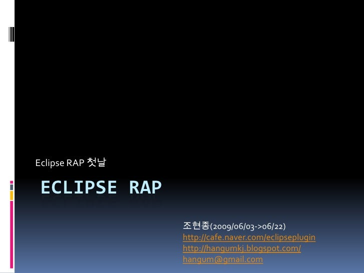 Eclipse Rap <br />Eclipse RAP 첫날<br />