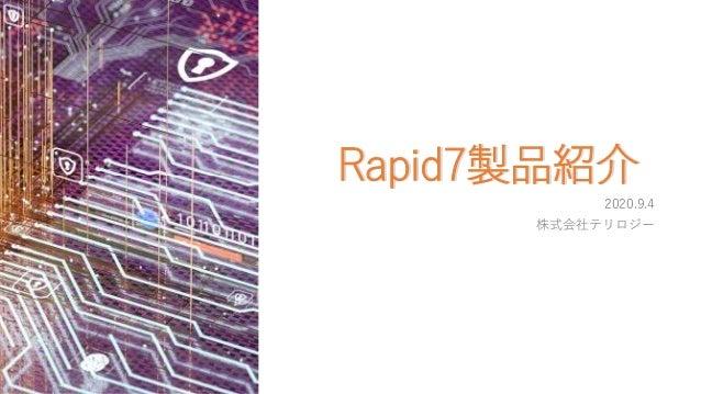 Rapid7製品紹介Rapid7製品紹介 2020.9.4 株式会社テリロジー