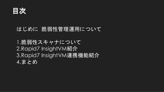 脆弱性管理製品 Rapid7 InsightVM紹介 Slide 3