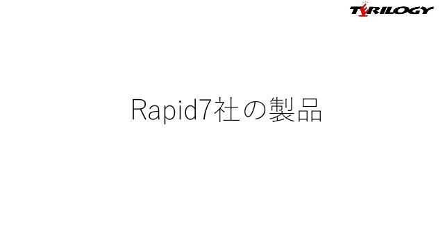 Rapid7製品説明資料 Slide 2