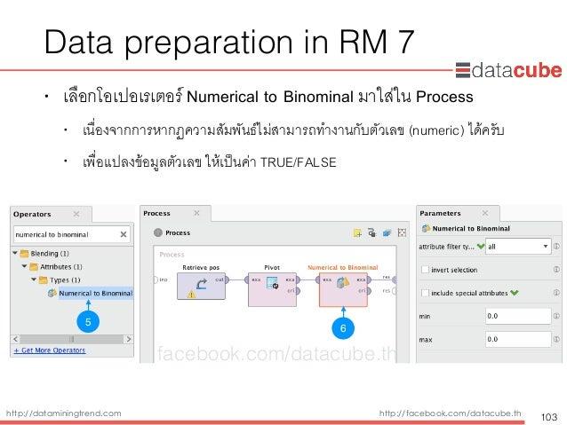 http://dataminingtrend.com http://facebook.com/datacube.th Data preparation in RM 7 • เลือกโอเปอเรเตอร์ Numerical to Binom...