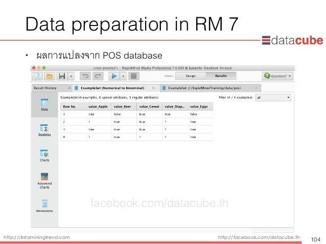 http://dataminingtrend.com http://facebook.com/datacube.th Data preparation in RM 7 • ผลการแปลงจาก POS database 104 facebo...