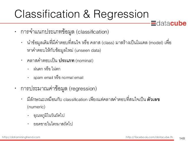 http://dataminingtrend.com http://facebook.com/datacube.th Classification & Regression • การจำแนกประเภทข้อมูล (classificatio...