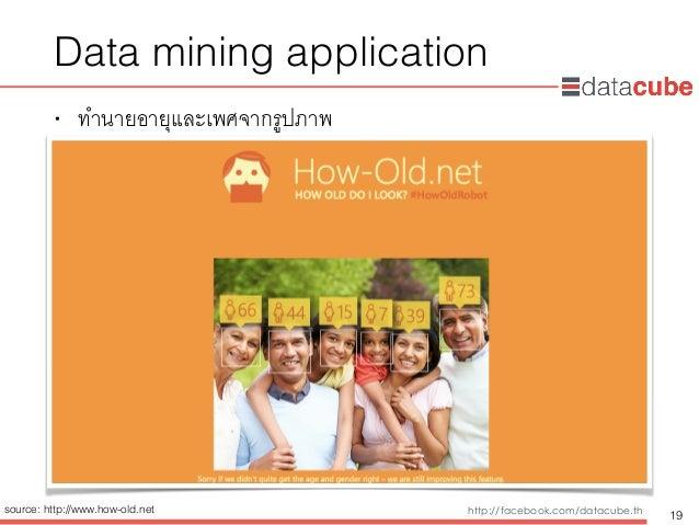 http://dataminingtrend.com http://facebook.com/datacube.th Data mining application • ทำนายอายุและเพศจากรูปภาพ 19 source: h...