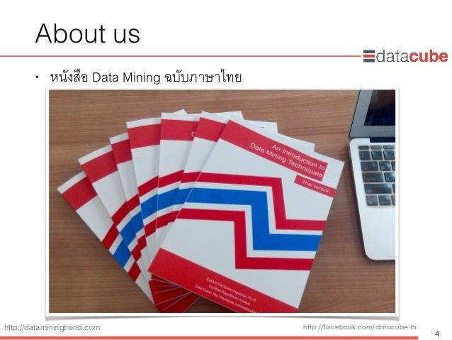 http://dataminingtrend.com http://facebook.com/datacube.th About us • หนังสือ Data Mining ฉบับภาษาไทย 4