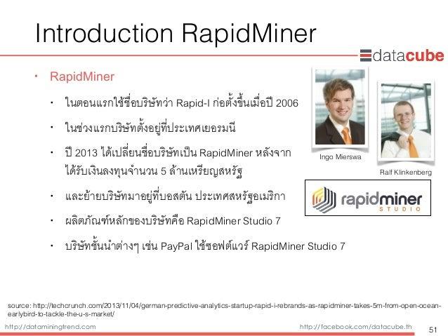http://dataminingtrend.com http://facebook.com/datacube.th Introduction RapidMiner • RapidMiner • ในตอนแรกใช้ชื่อบริษัทว่า...
