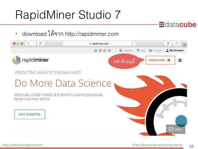 http://dataminingtrend.com http://facebook.com/datacube.th RapidMiner Studio 7 • download ได้จาก http://rapidminer.com 53 ...