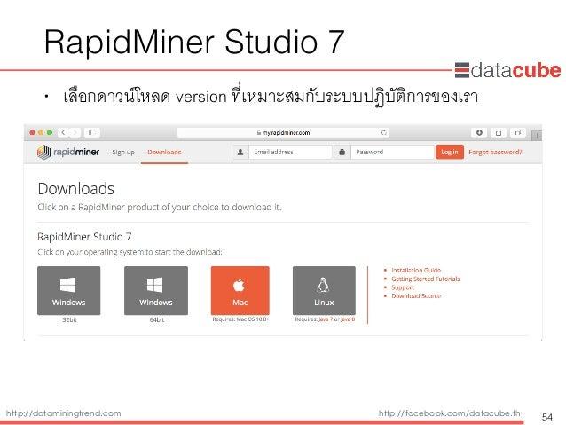 http://dataminingtrend.com http://facebook.com/datacube.th RapidMiner Studio 7 • เลือกดาวน์โหลด version ที่เหมาะสมกับระบบป...