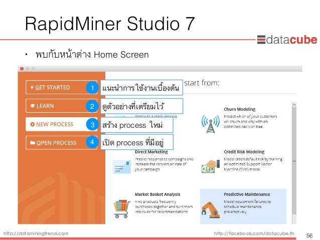 http://dataminingtrend.com http://facebook.com/datacube.th • พบกับหน้าต่าง Home Screen RapidMiner Studio 7 56 1 แนะนำการใข...