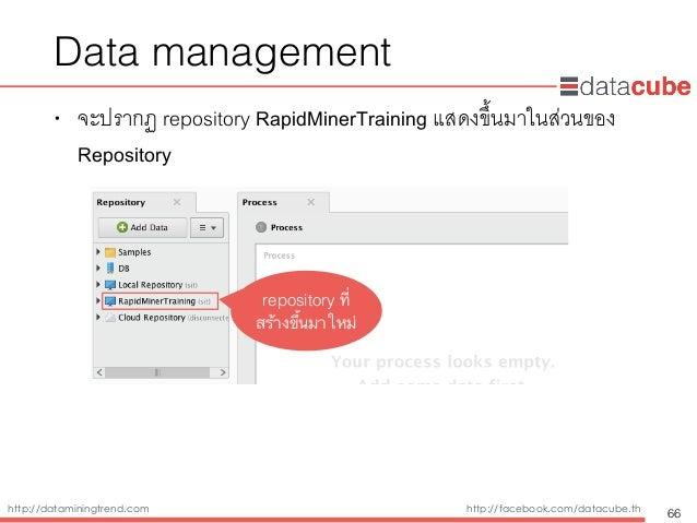 http://dataminingtrend.com http://facebook.com/datacube.th Data management • จะปรากฏ repository RapidMinerTraining แสดงขึ้...