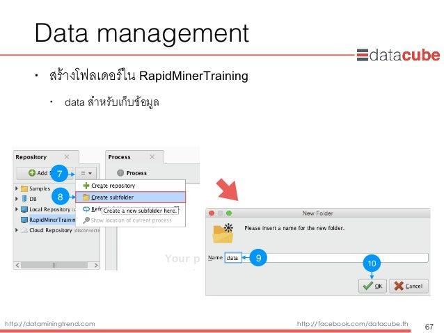 http://dataminingtrend.com http://facebook.com/datacube.th Data management • สร้างโฟลเดอร์ใน RapidMinerTraining • data สำห...