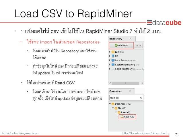 http://dataminingtrend.com http://facebook.com/datacube.th Load CSV to RapidMiner • การโหลดไฟล์ csv เข้าไปใช้ใน RapidMiner...