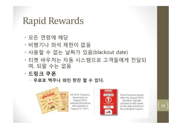 Rapid rewards at southwest airlines