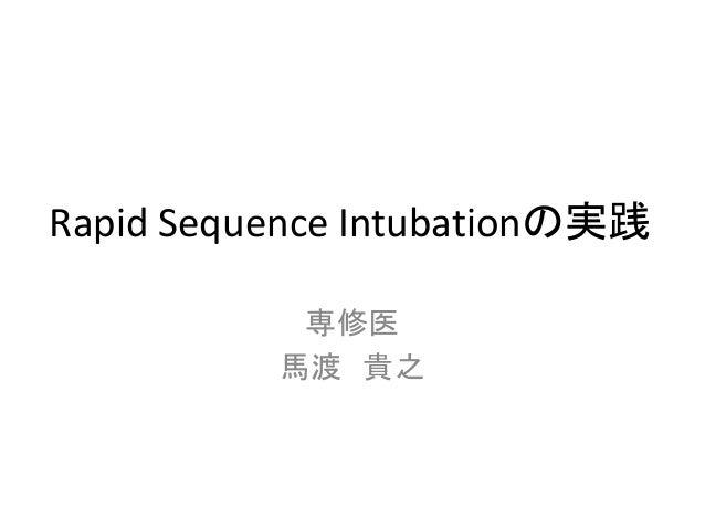Rapid Sequence Intubationの実践 専修医 馬渡 貴之