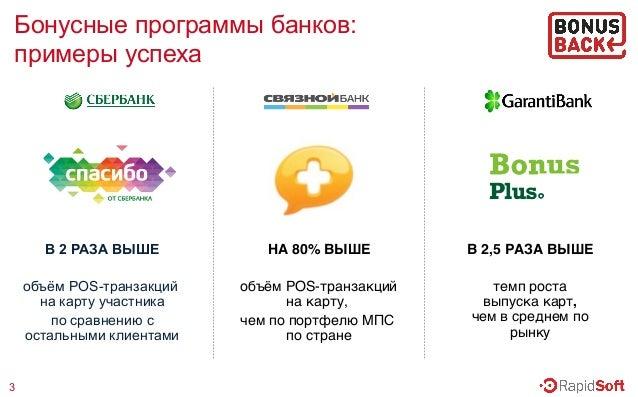Бонусная программа привлечение клиентов www rencredit ru oplata по номеру счета