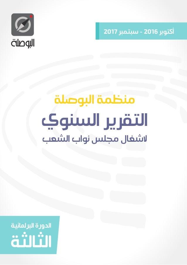 منظّمة البوصلة:  التقرير السنوي لأشغال مجلس نواب الشعب خلال الدورة البرلمانية الثالثة