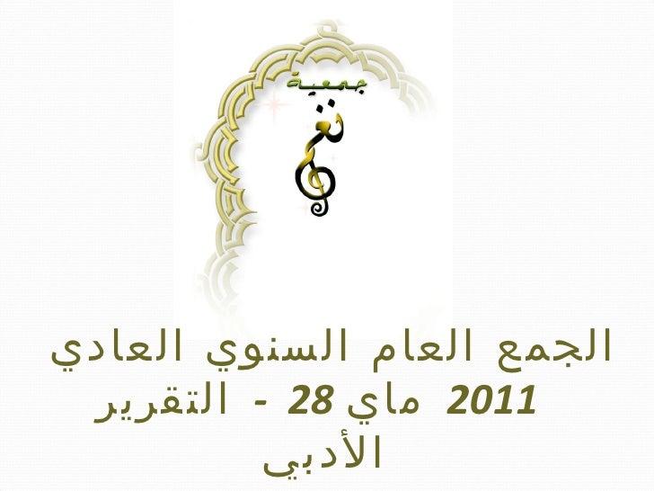 الجمع العام السنوي العادي    2011  ماي   28  -  التقرير الأدبي