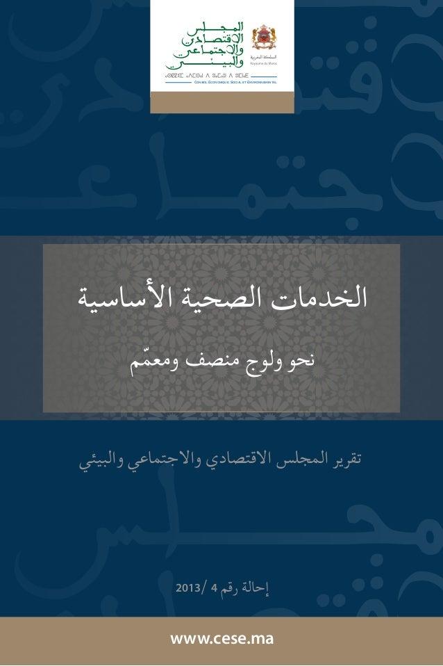 Conseil Economique, Social et Environnemental  تقرير المجل�س االقت�صادي واالجتماعي والبيئي  / �إحالة رقم  2013 4  www....