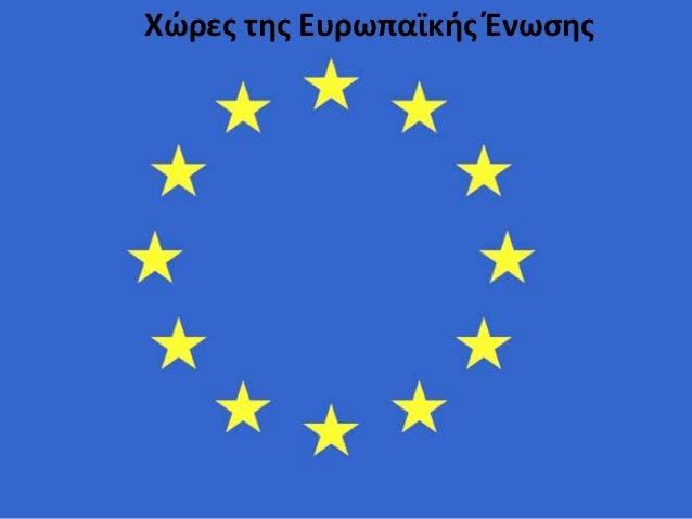 Χώρες της Ευρωπαϊκής Ένωσης