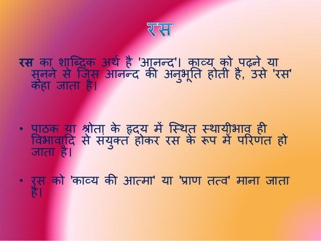 PPt on Ras Hindi grammer  Slide 2