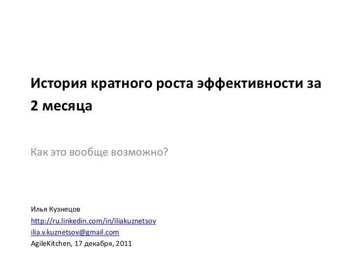 История кратного роста эффективности за2 месяцаКак это вообще возможно?Илья Кузнецовhttp://ru.linkedin.com/in/iliakuznetso...