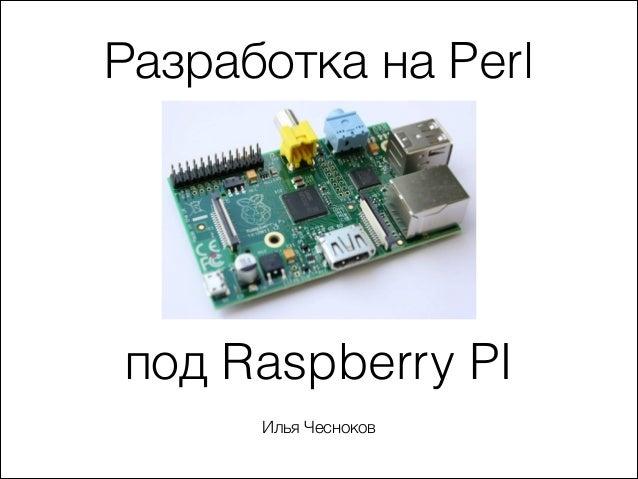 Разработка на Perl  под Raspberry PI !  Илья Чесноков