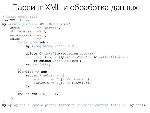 Парсинг XML и обработка данных # Parse media file use XML::Rules; my $media_parser = XML::Rules->new( style => 'parser', s...