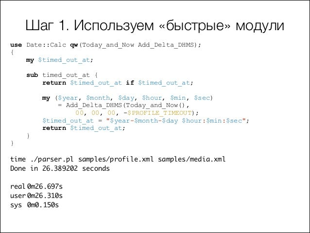Шаг 1. Используем «быстрые» модули use Date::Calc qw(Today_and_Now Add_Delta_DHMS); { my $timed_out_at;  ! !  sub timed_ou...