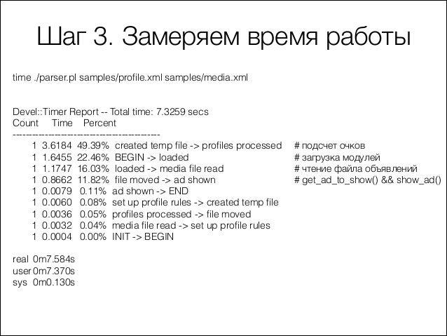 Шаг 3. Замеряем время работы time ./parser.pl samples/profile.xml samples/media.xml  ! ! Devel::Timer Report -- Total time:...
