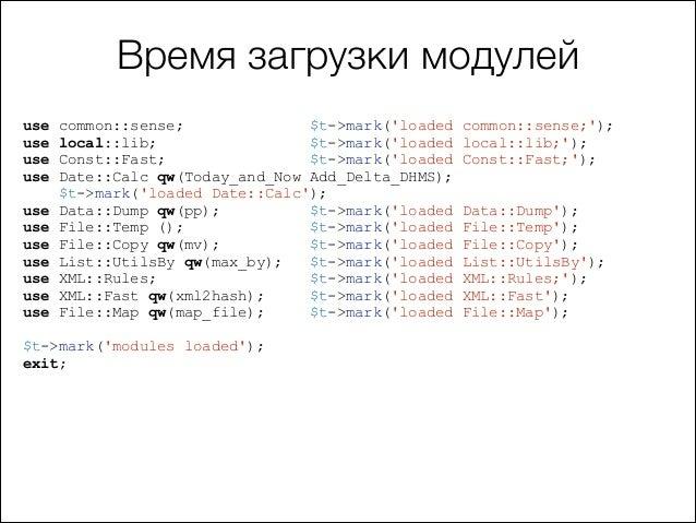 Время загрузки модулей use use use use use use use use use use use  !  common::sense; $t->mark('loaded local::lib; $t->mar...
